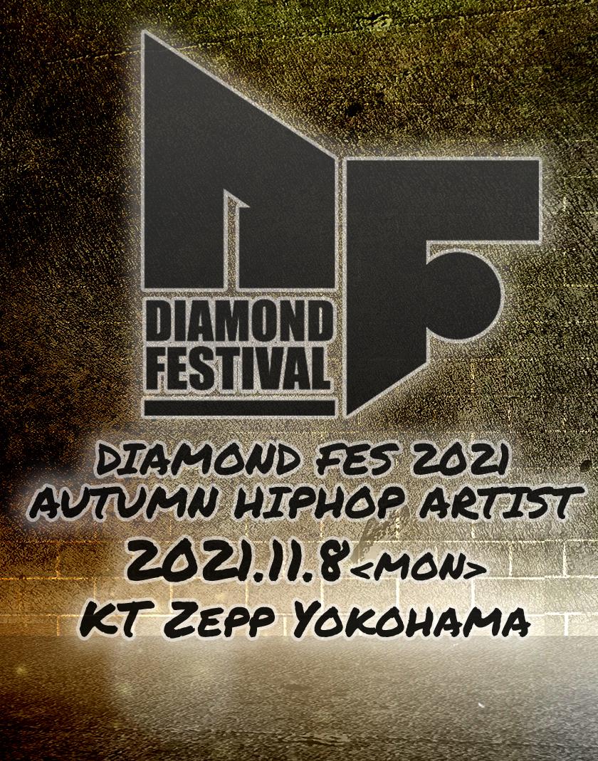 DIAMOND FES 2021 AUTUMN HIPHOP ARTIST