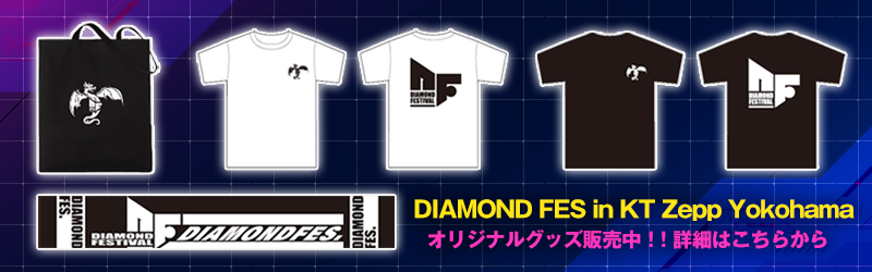 DIAMOND FES in HIBIYAKOEN 2021 グッズ販売中!