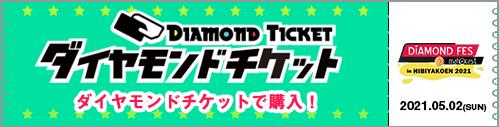 チケット販売は4月10日12時より!