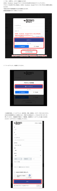 チケット購入方法2