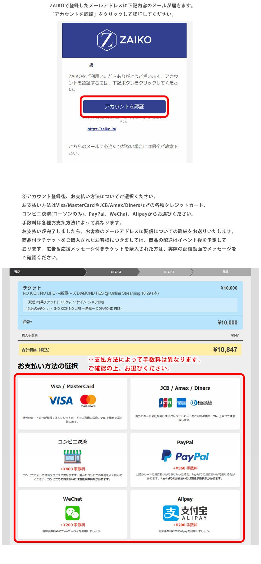チケット購入方法3
