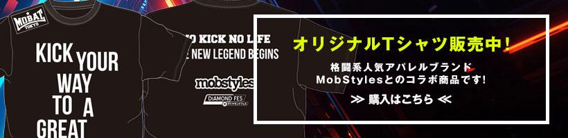 2021年2月24日(水)開催予定のNO KICK NO LIFE 新章-雲外蒼天- X DIAMOND FESのオリジナルTシャツです!