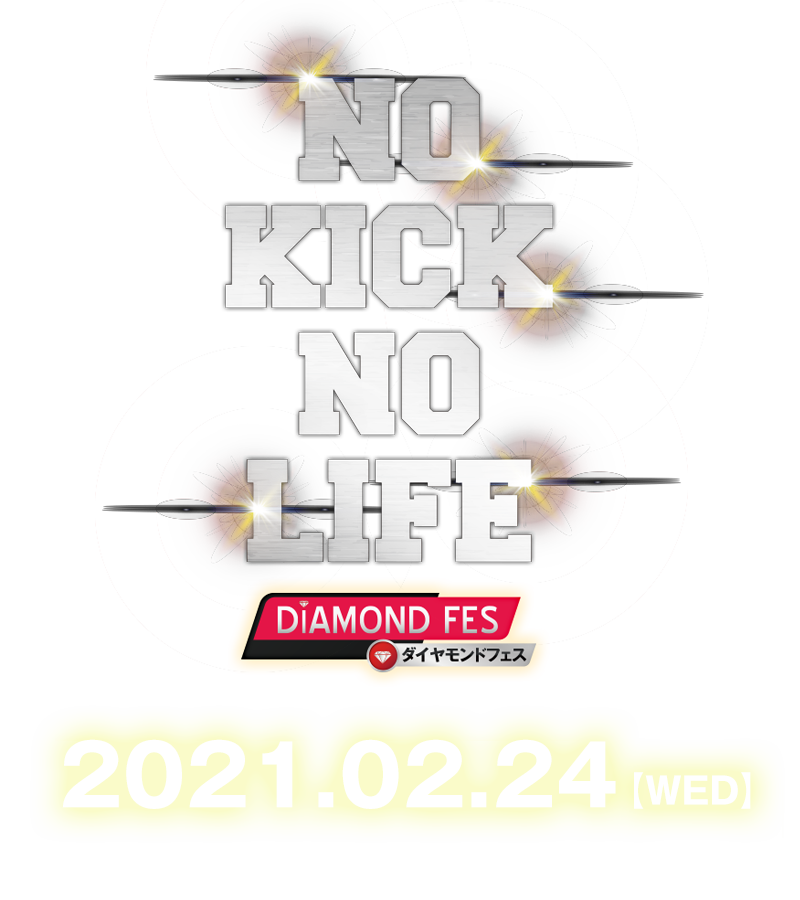NO KICK NO LIFE ~新章~ X  DIAMOND FES