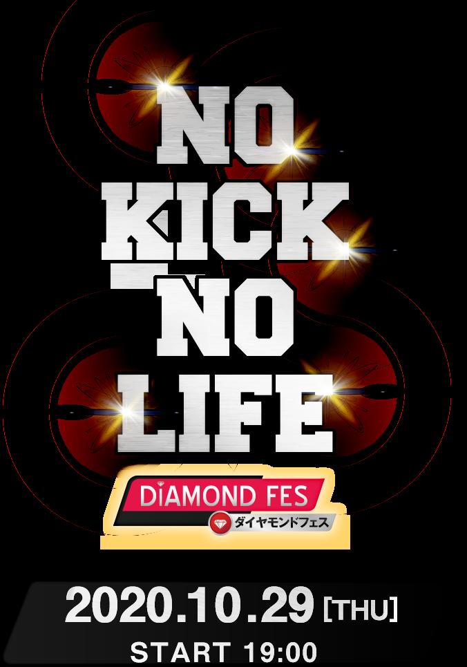 NO KICK NO LIFE ~新章~ X  DIAMOND FES