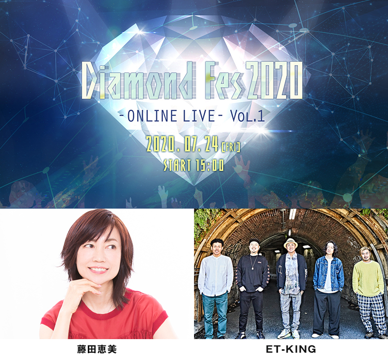 DIAMOND FES 2020 Vol.1 -ONLINE LIVE-