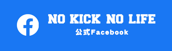 NO KICK NO LIFE 公式Facebook