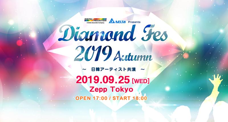 デルタ電子 Presents DIAMOND FES 2019 Autumn~日韓アーティスト共演~
