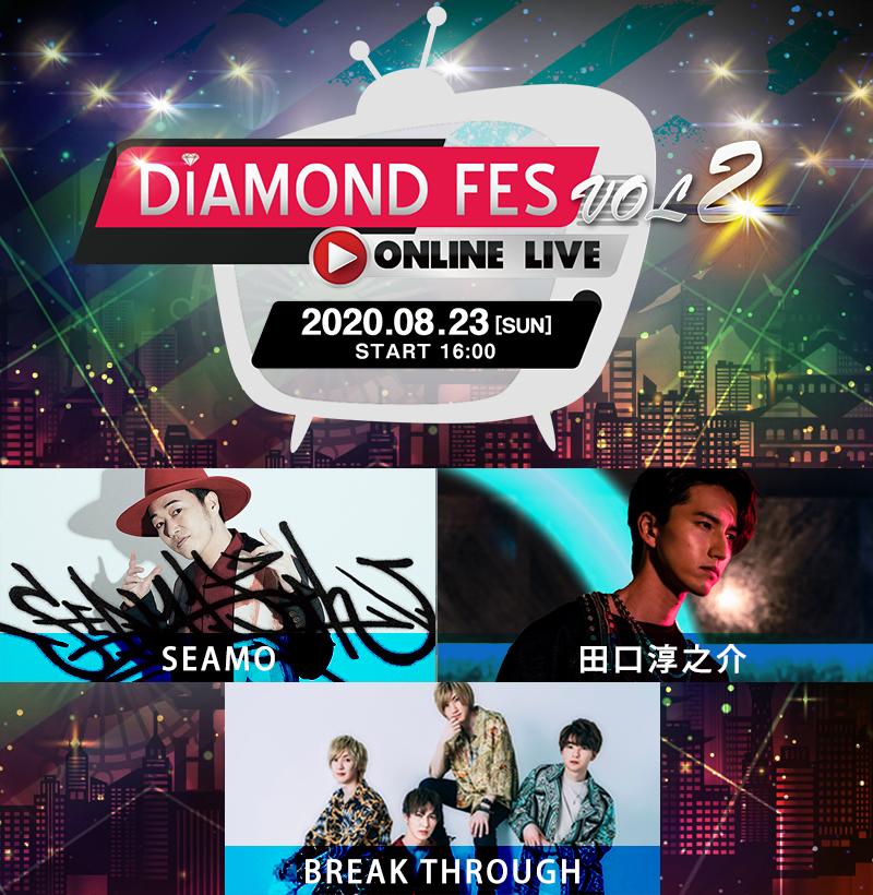 DIAMOND FES 2020 -ONLINE LIVE- Vol.2