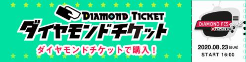 チケットはダイヤモンドチケットよりお申込みください