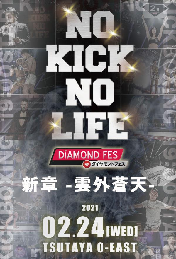 NO KICK NO LIFE 新章-雲外蒼天- X DIAMOND FES 2月24日(水)