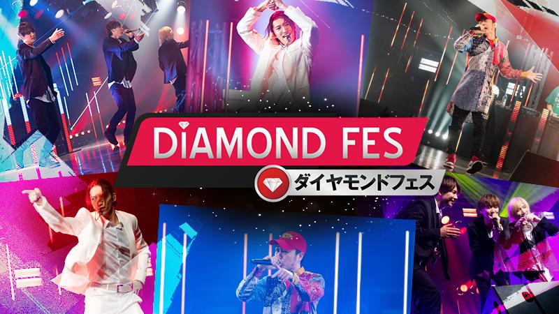 DIAMOND FES 総合サイト 過去の公演はこちら